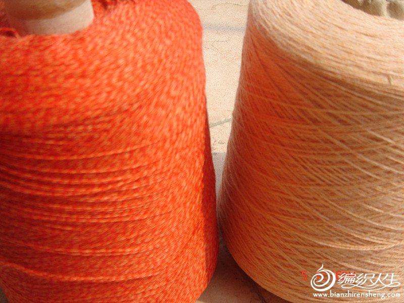 鄂绒:粉橙、红黄