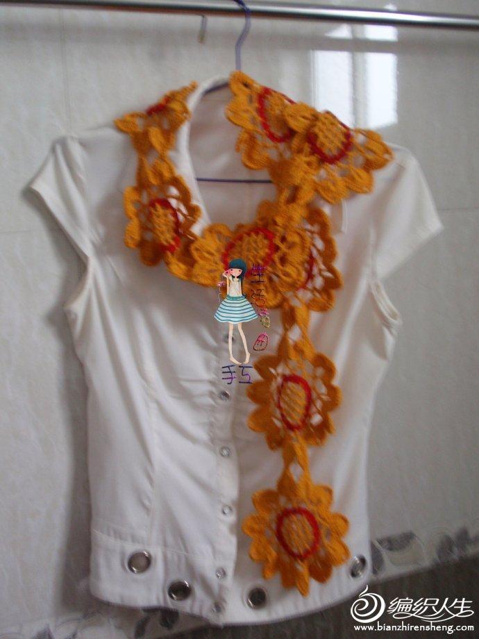 太阳花围巾.jpg