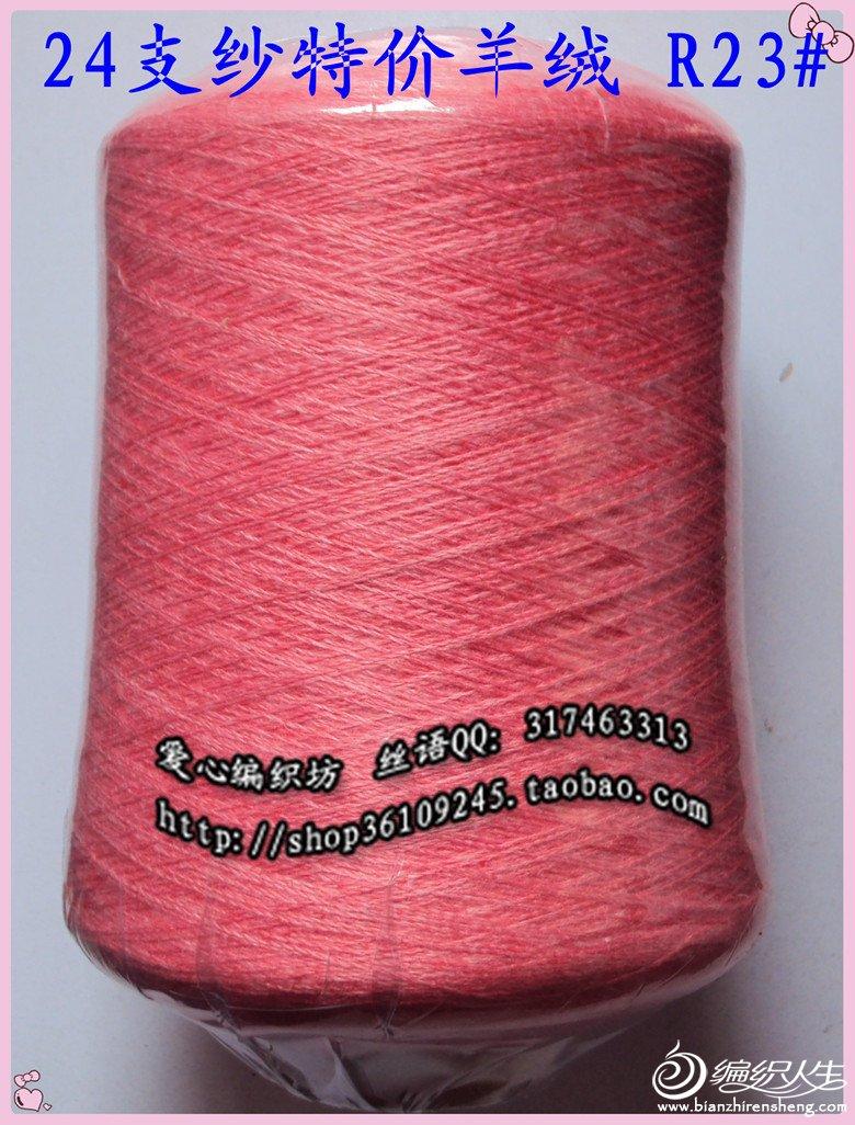 24支纱特价羊绒 R23#.jpg