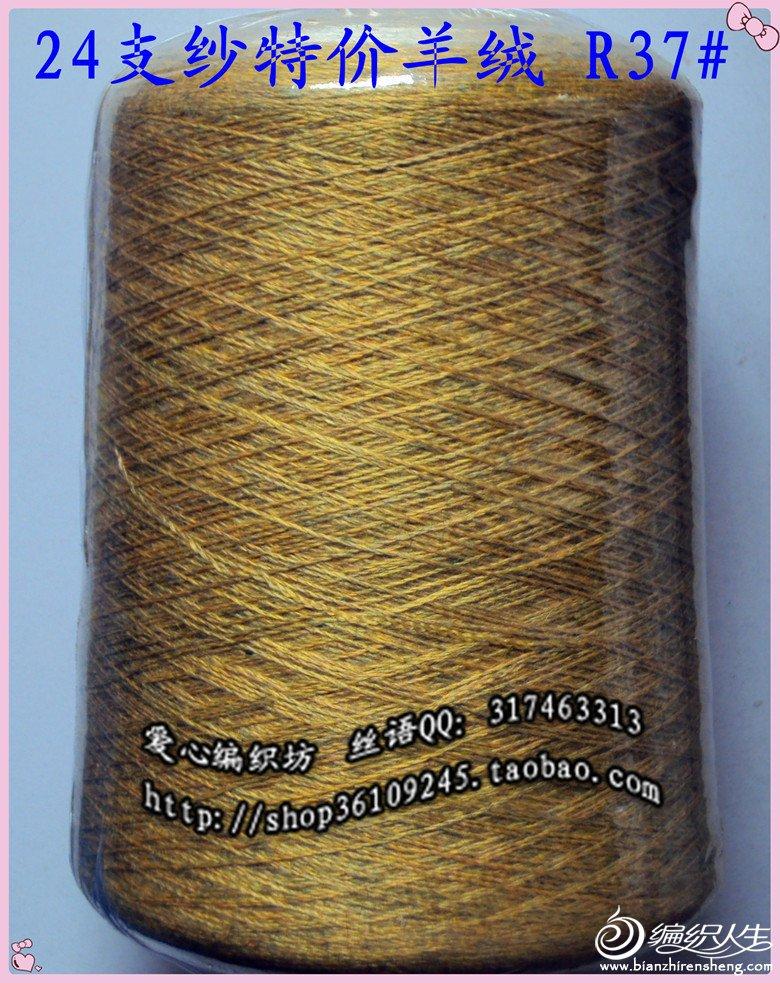 24支纱特价羊绒 R37#.jpg
