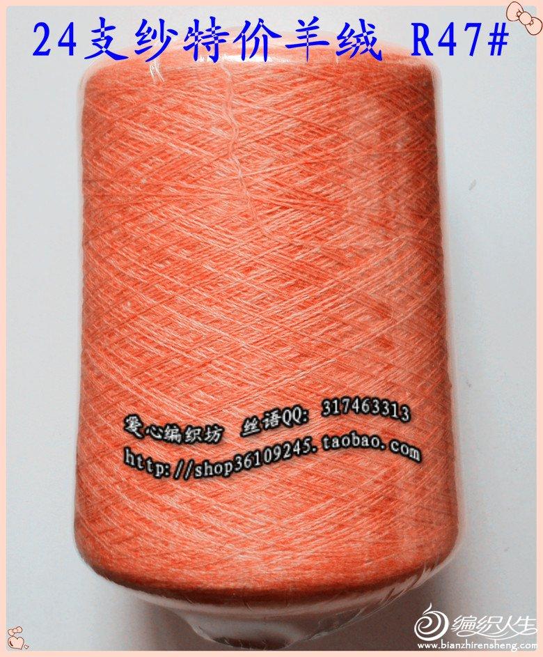 24支纱特价羊绒 R47#.jpg