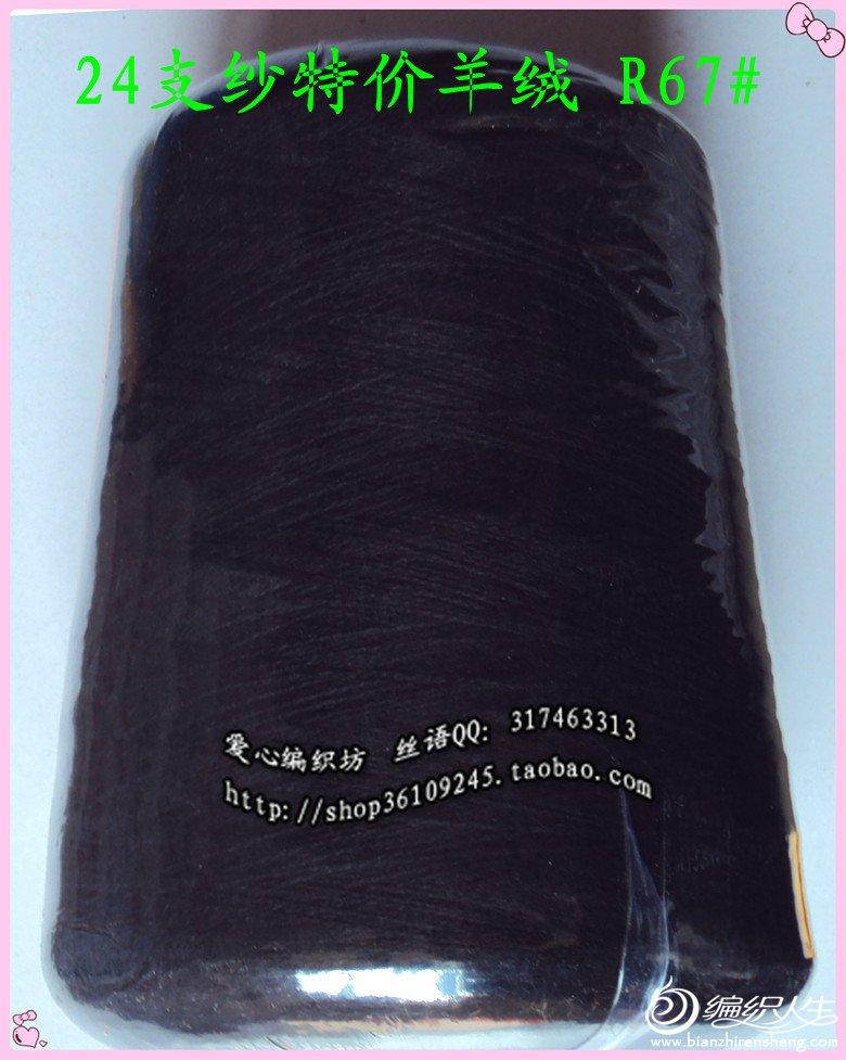 24支纱特价羊绒 R67#.jpg