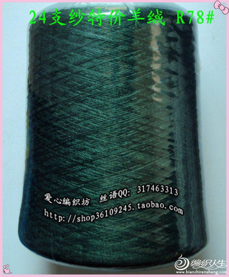 24支纱特价羊绒 R78#.jpg