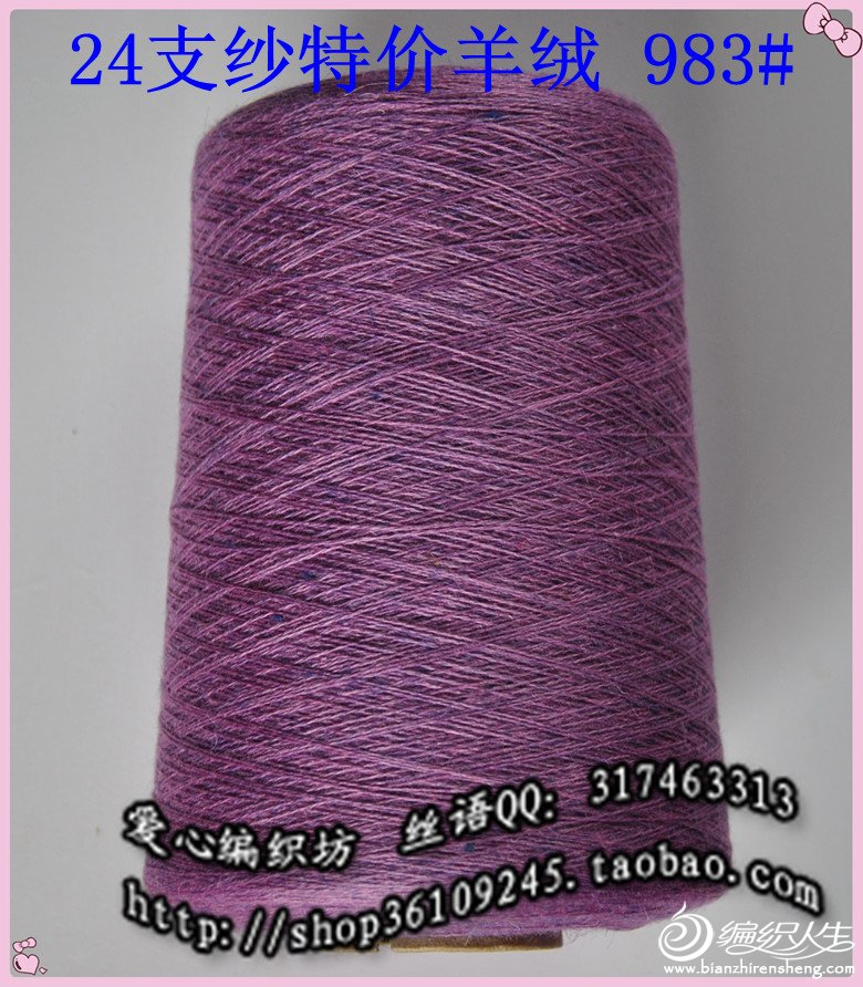 24支纱特价羊绒 983#.jpg