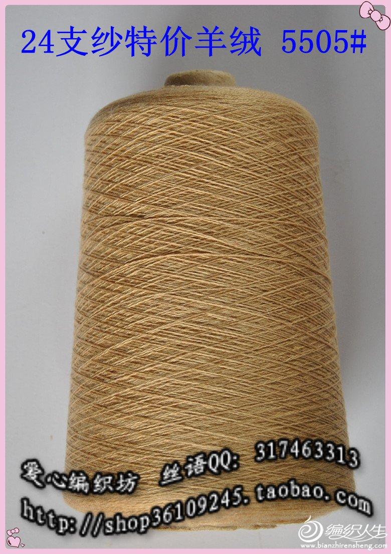 24支纱特价羊绒 5505#.jpg
