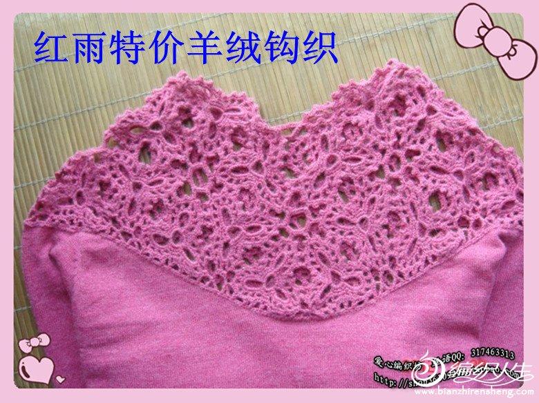 红雨特价羊绒钩织2.jpg