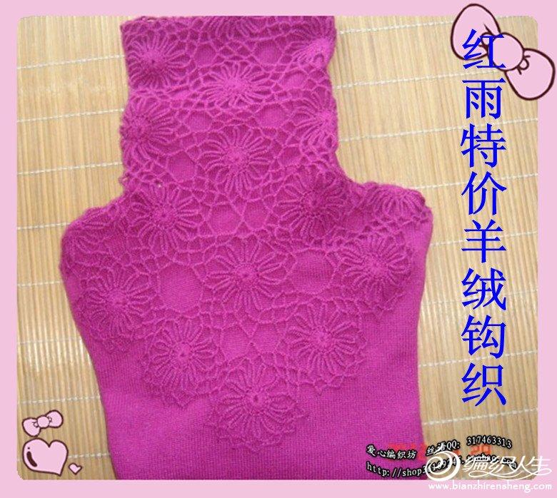 红雨特价羊绒钩织.jpg