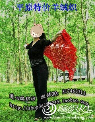 平原特价羊绒织.jpg