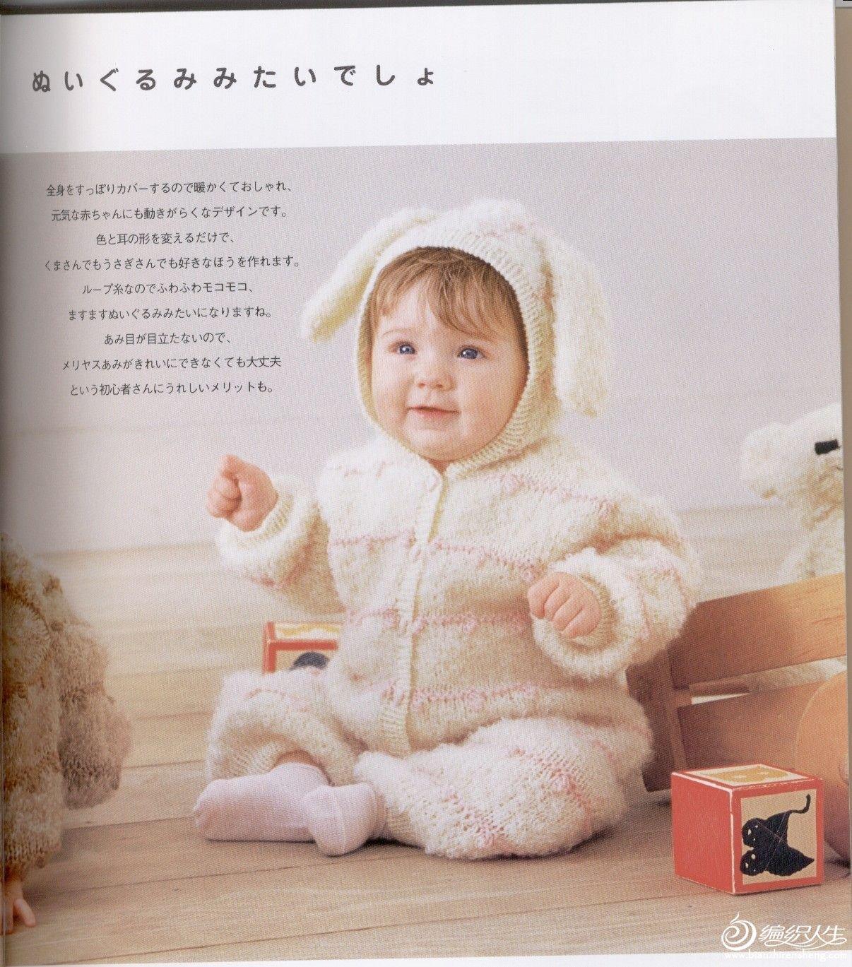 多款可爱宝宝毛衣