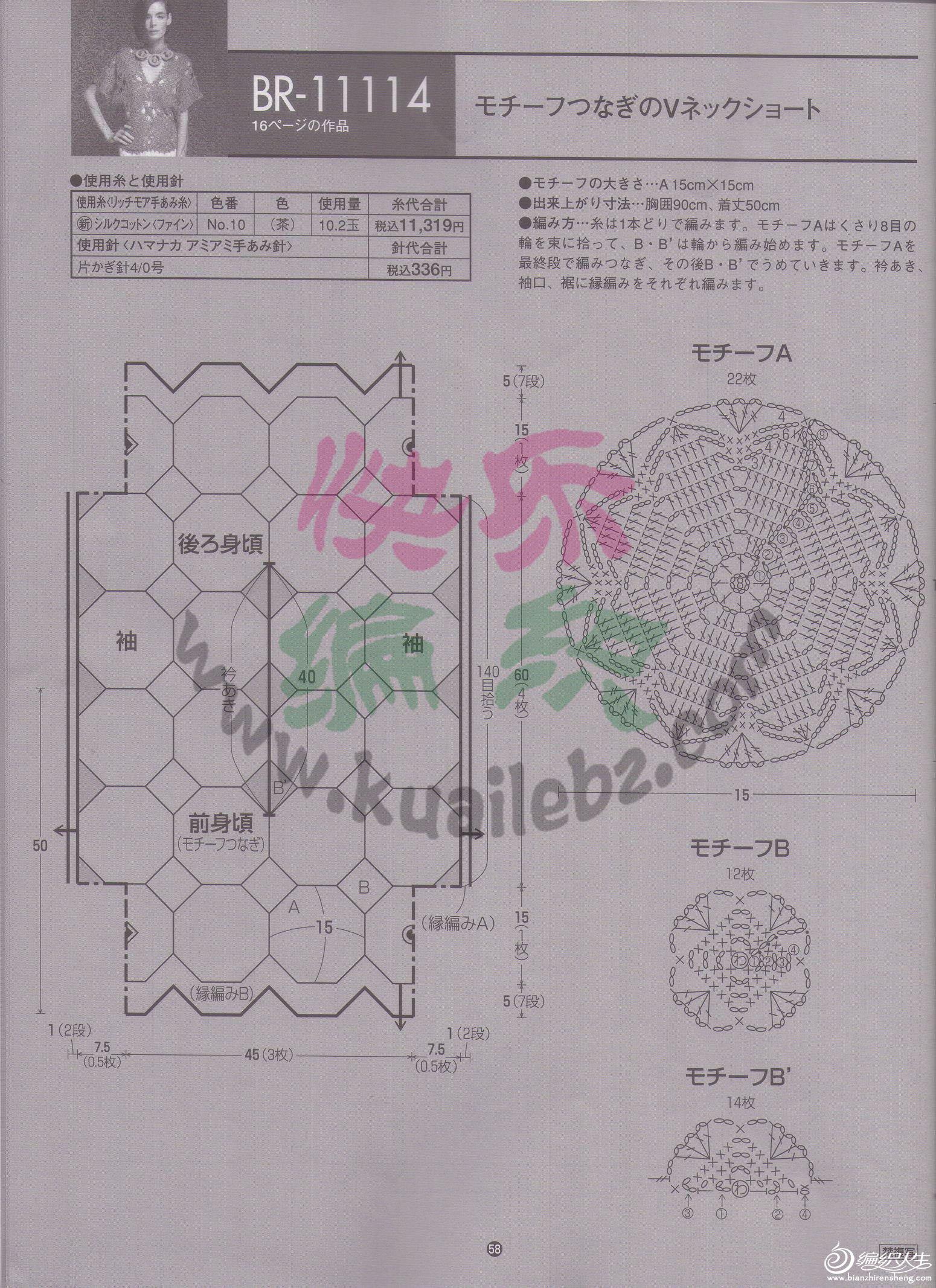 2012RICHMORE春夏最新编织书籍(快乐编织首发)58 拷贝.jpg