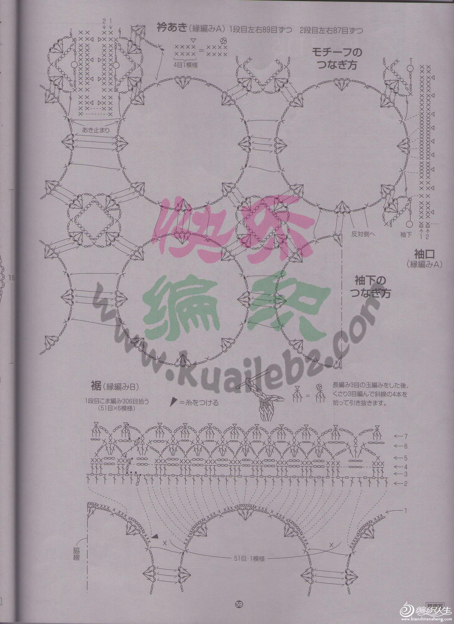 2012RICHMORE春夏最新编织书籍(快乐编织首发)59 拷贝.jpg