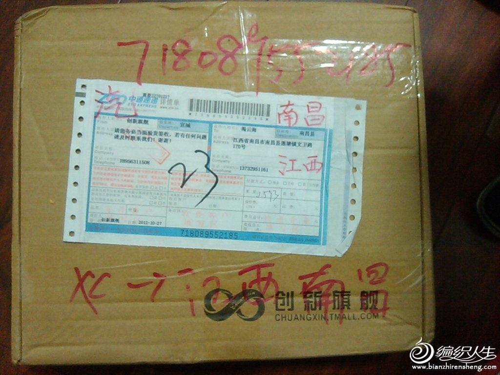 CYMERA_20121029_180832.jpg