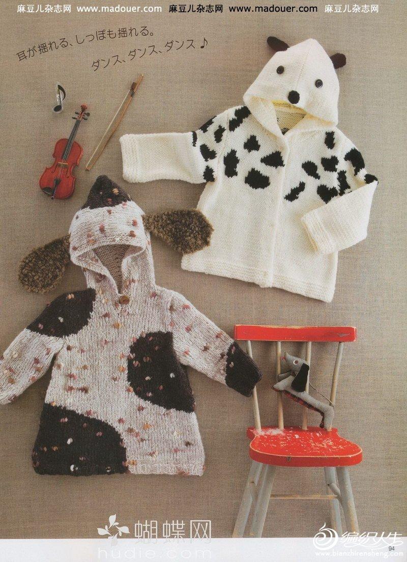 小牦牛和小奶牛儿童毛衣_页面_1.jpg