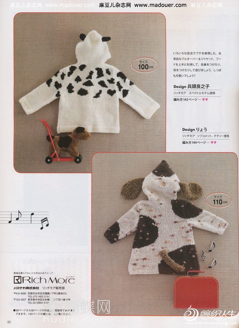 小牦牛和小奶牛儿童毛衣_页面_2.jpg