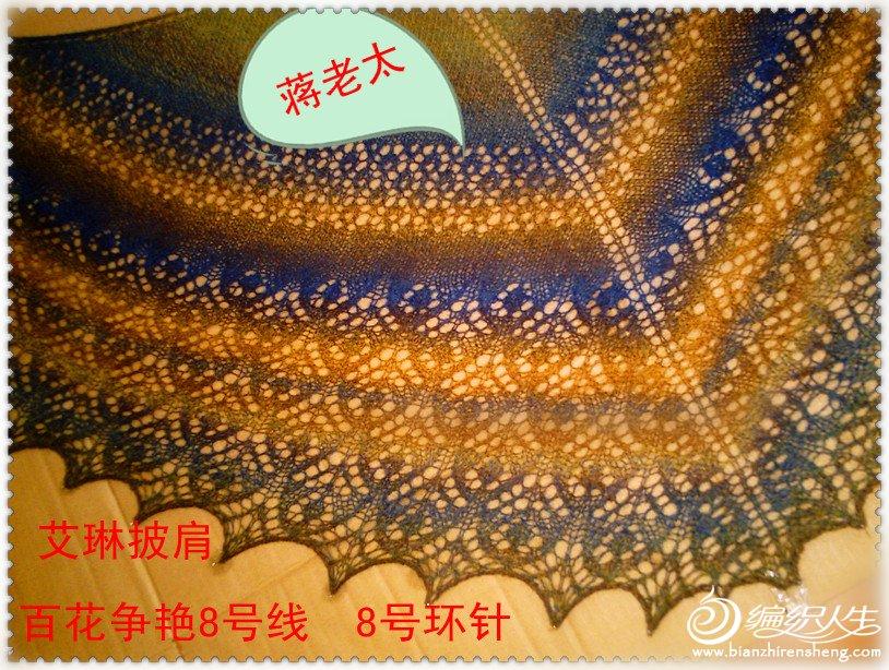 蒋老太百花8号线.jpg