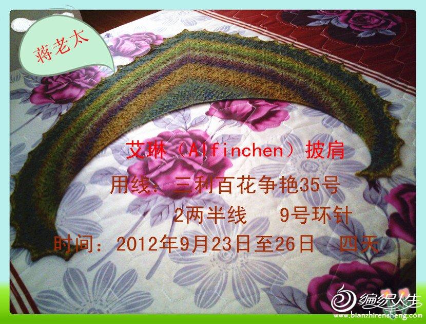 蒋老太百花35号线.jpg