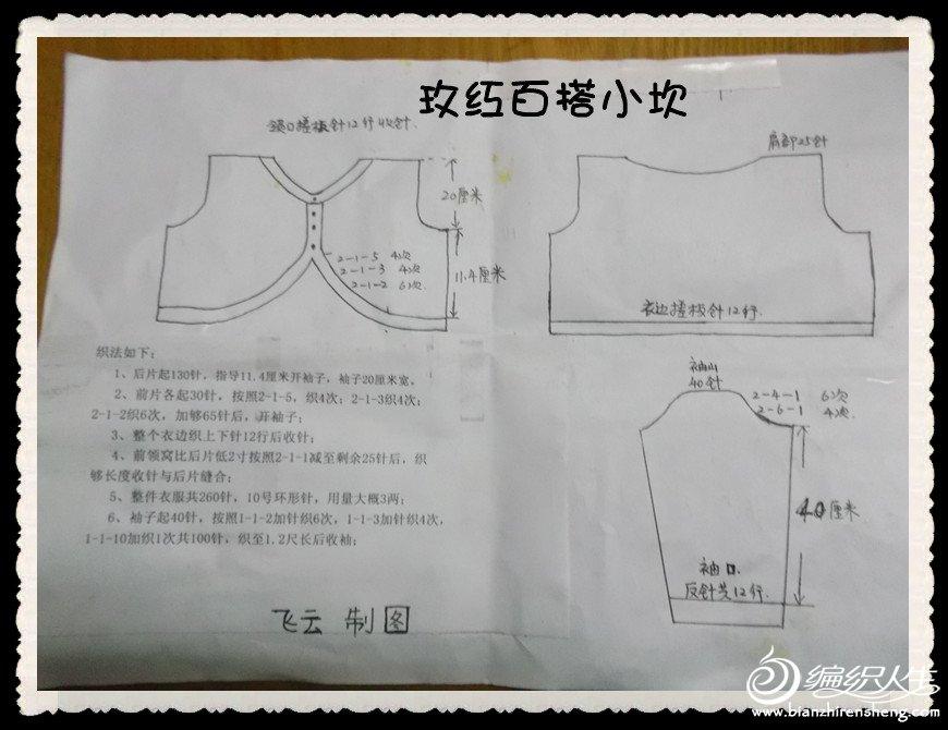 玫红小坎 001_副本.jpg