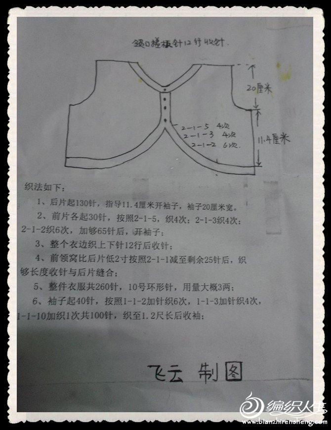 玫红小坎 002_副本前片图解.jpg