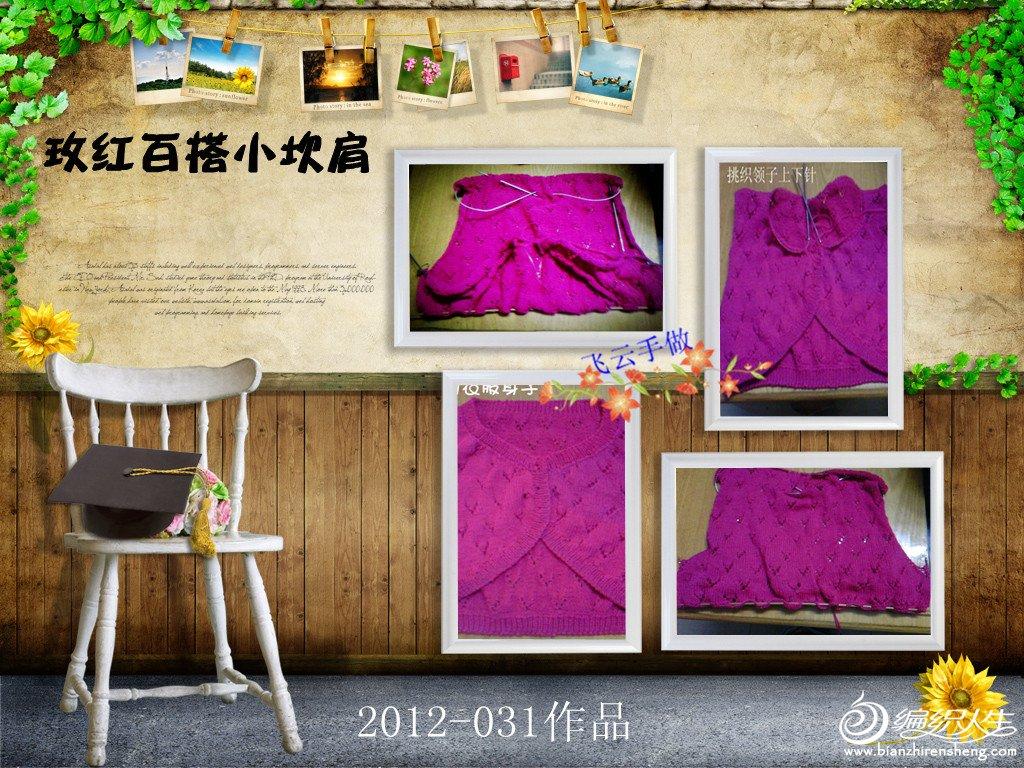 IMG_20121024_234635_拼图.jpg
