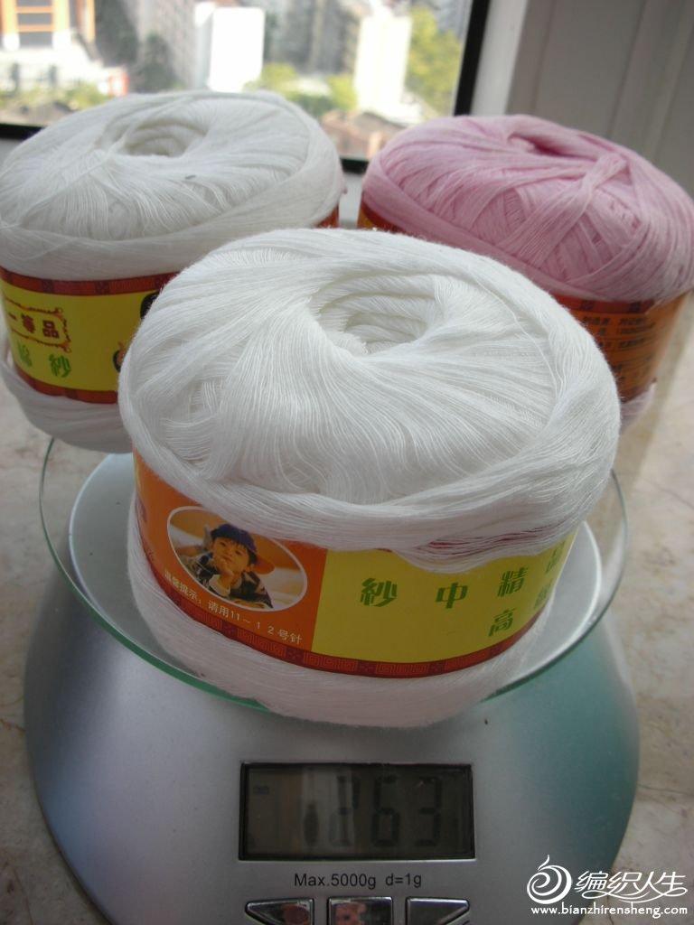棉纱,白加粉红,263/500*20=10