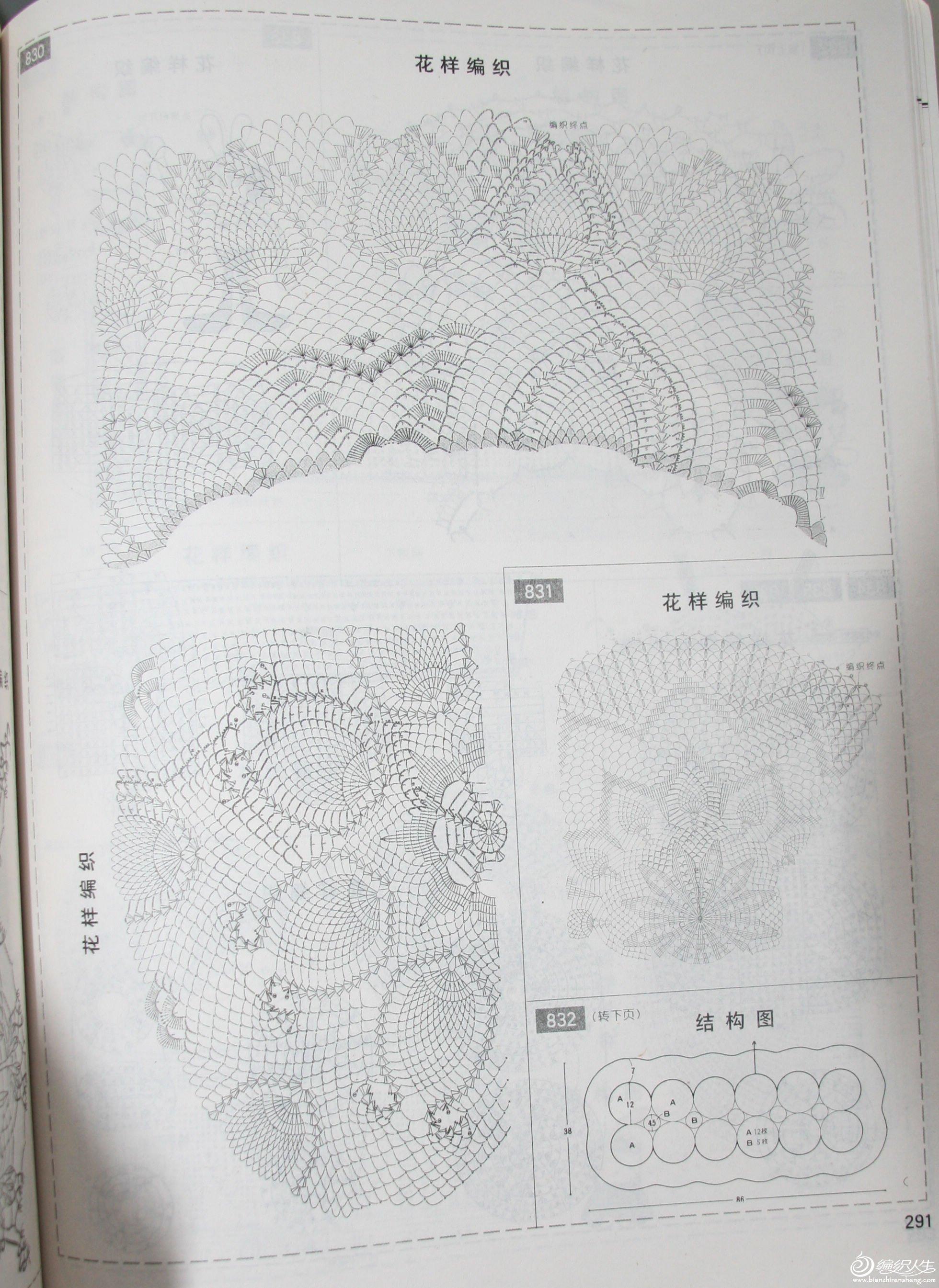 钩织图 076.jpg