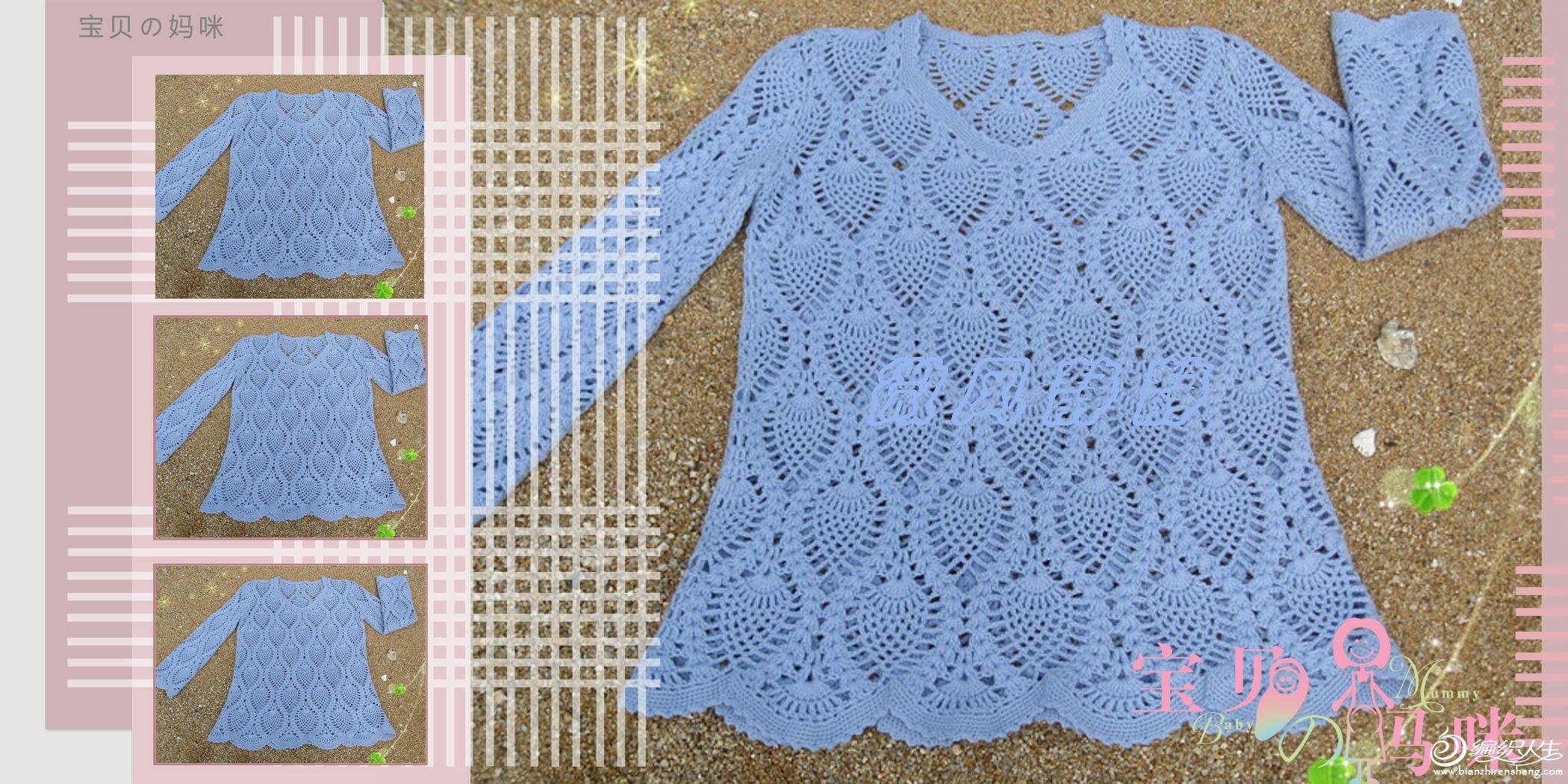 【引用】蓝色畅想——菠萝连衣裙图解 - 壹一 - 壹一编织博客