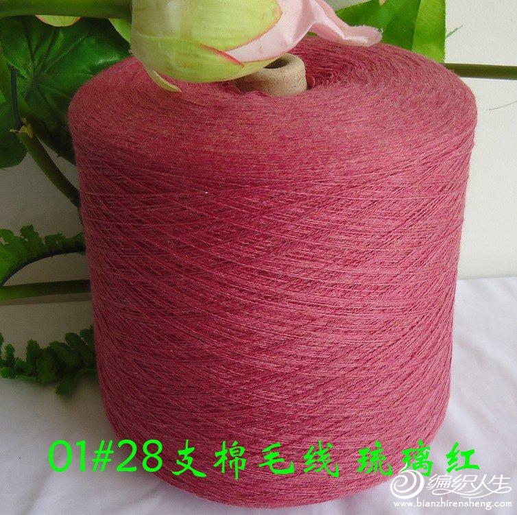 澳门棉,琉璃红,原价30,25元1斤转