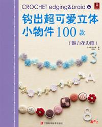 钩出超可爱立体小物件100款-魅力花边篇.jpg