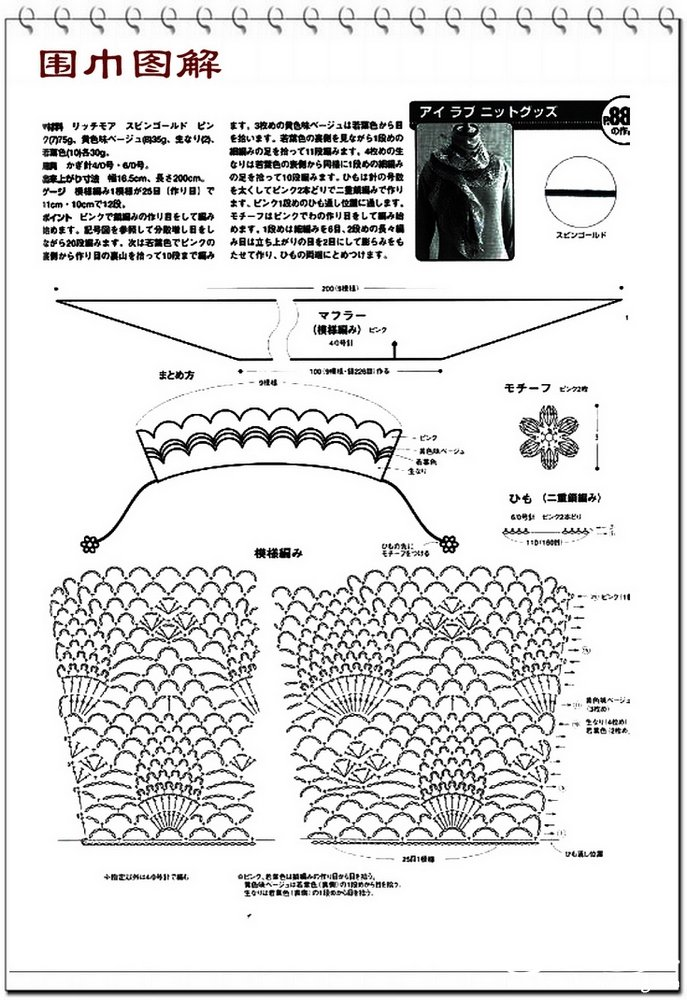 小菠萝围巾.jpg