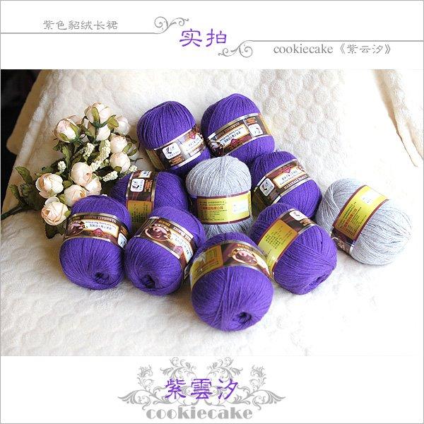 紫云汐-线材.jpg