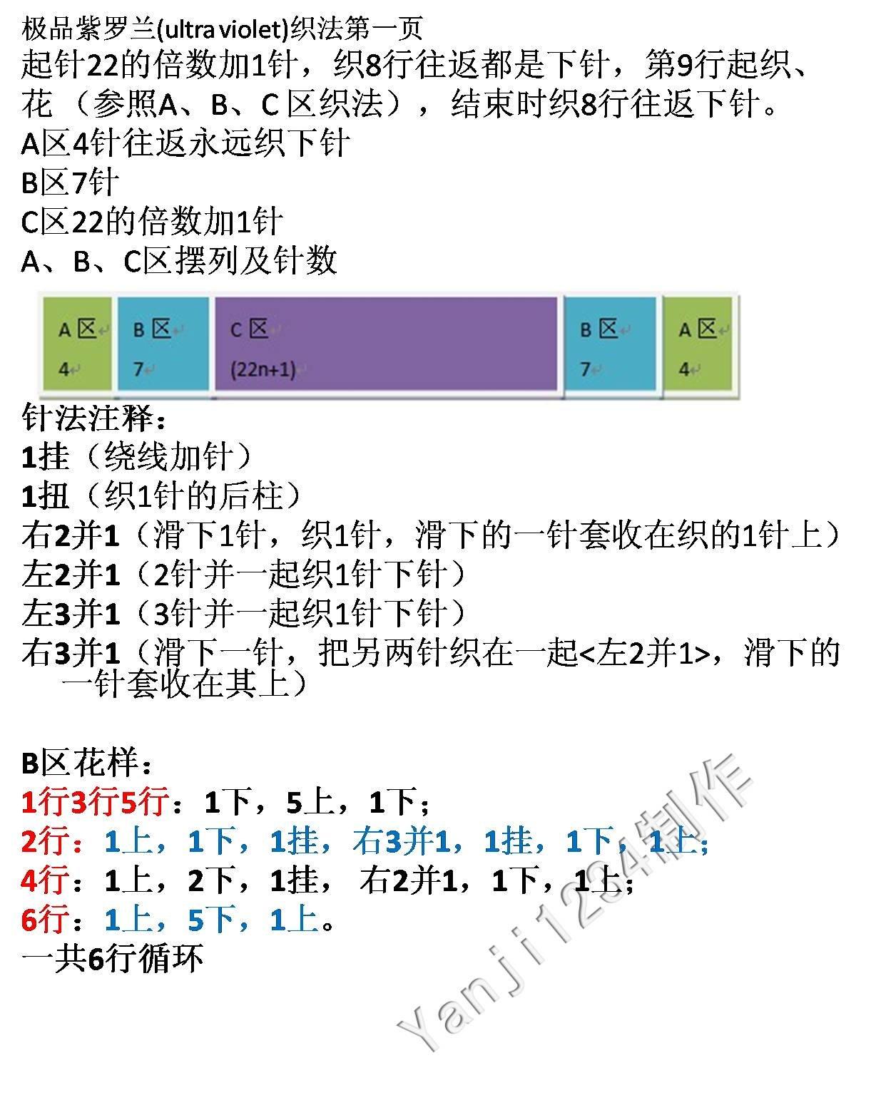 极品紫罗兰织法1.jpg