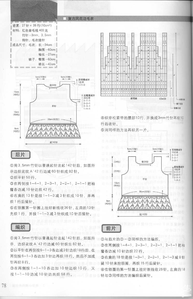 小红帽图解 (1).jpg