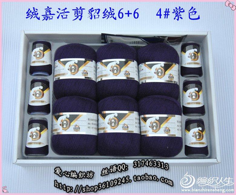 绒嘉活剪貂绒6 6  4#紫色.jpg