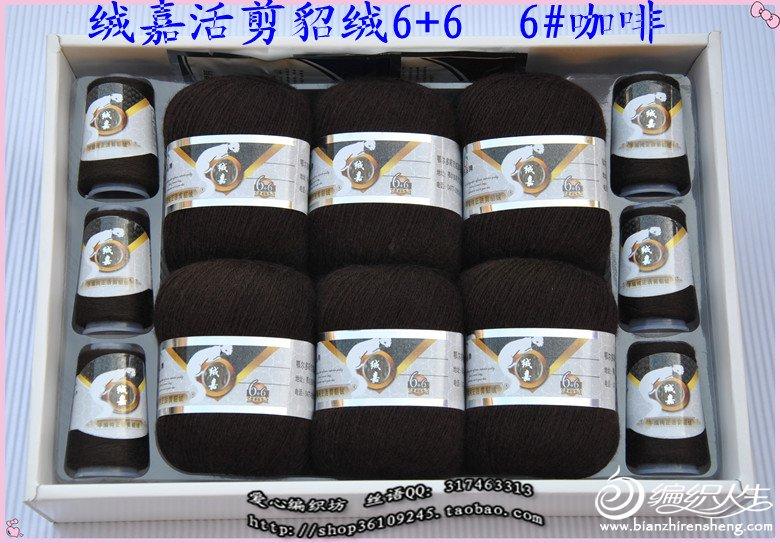 绒嘉活剪貂绒6 6  6#咖啡.jpg