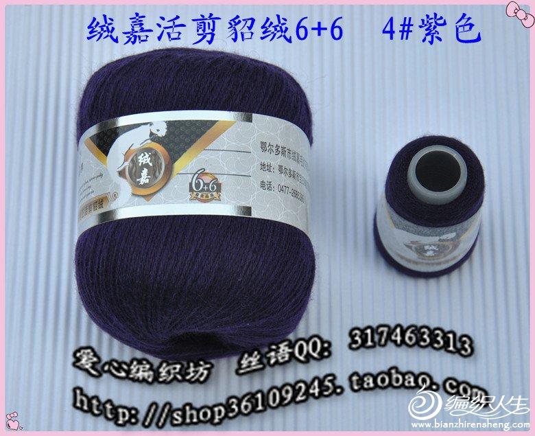 绒嘉活剪貂绒6 6  4#紫色线团.jpg