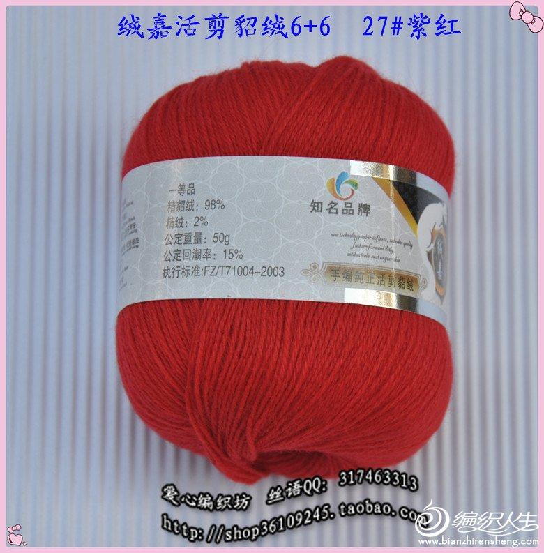 绒嘉活剪貂绒6 6  27#紫红线团.jpg