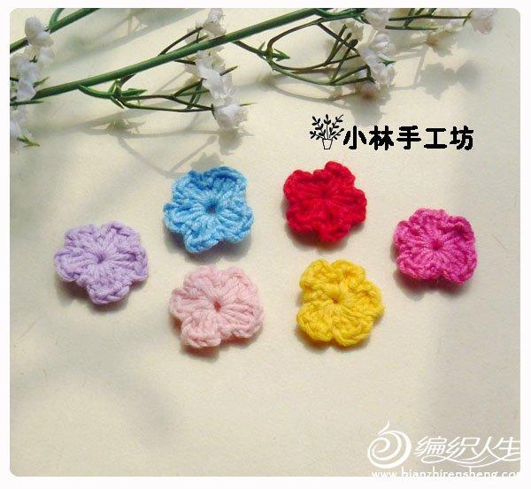 单层5瓣多色花朵棉线.jpg