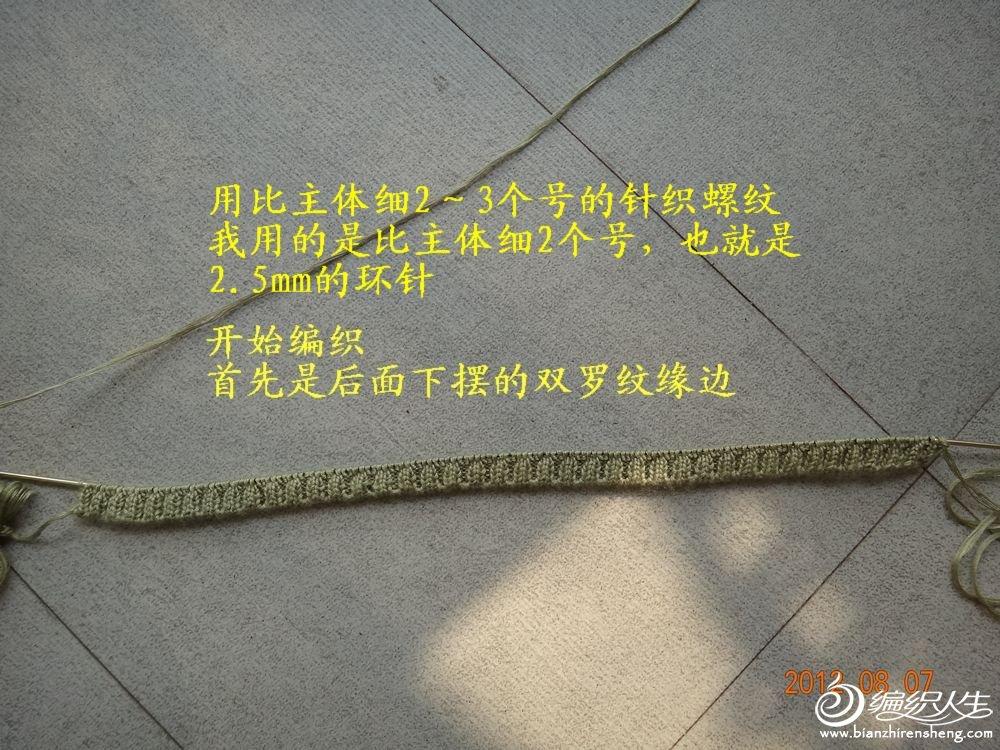 05.螺纹边.JPG