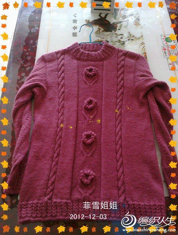 婆婆的毛衣2.jpg