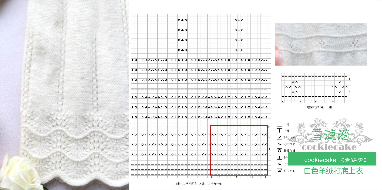 雪涟漪-花样图解副本.jpg
