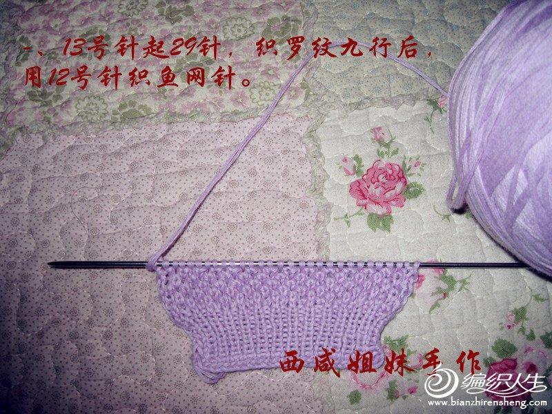 零线织出实用的口罩 001_副本.jpg
