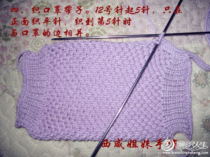 零线织出实用的口罩 006_副本.jpg
