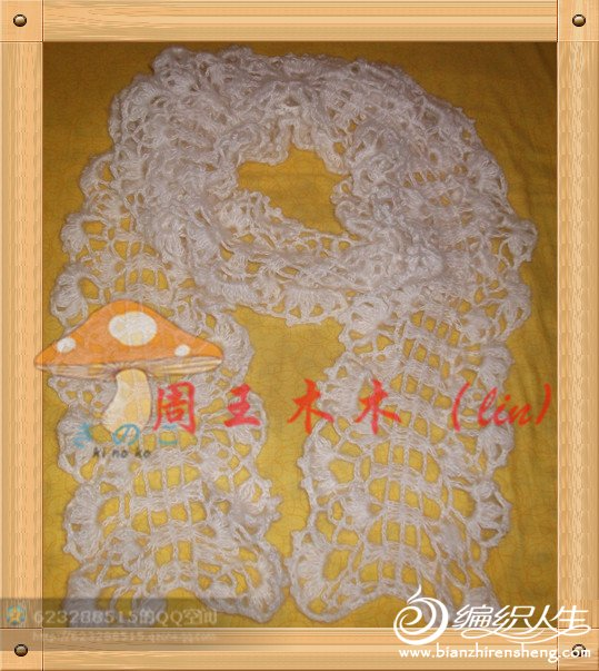 雪花一样的围巾 001_副本.jpg