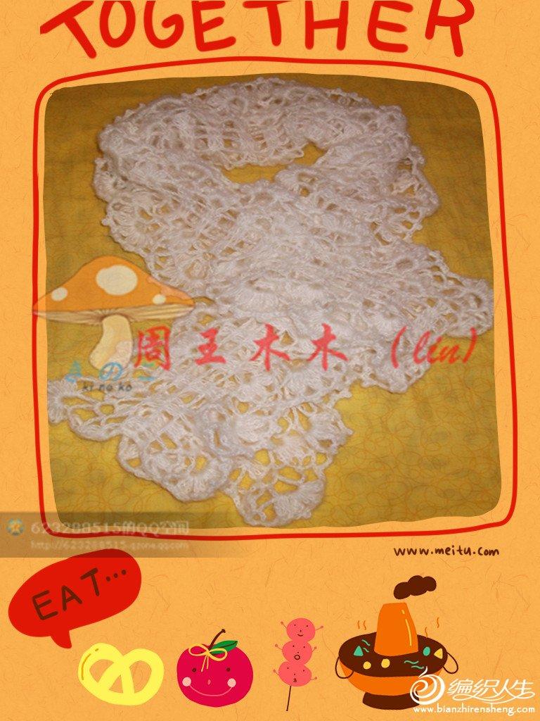 雪花一样的围巾 004_副本.jpg