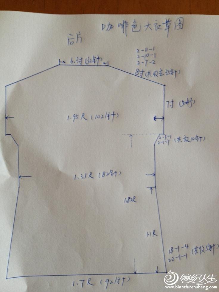 咖啡色大衣草图1