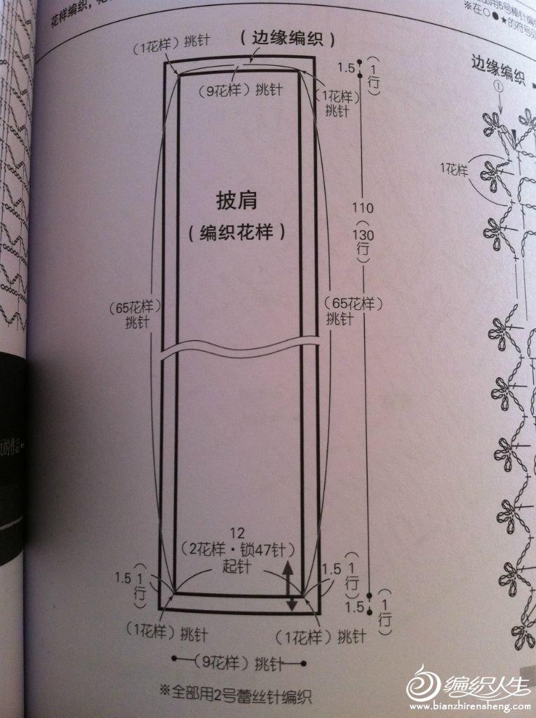 钩针围巾1