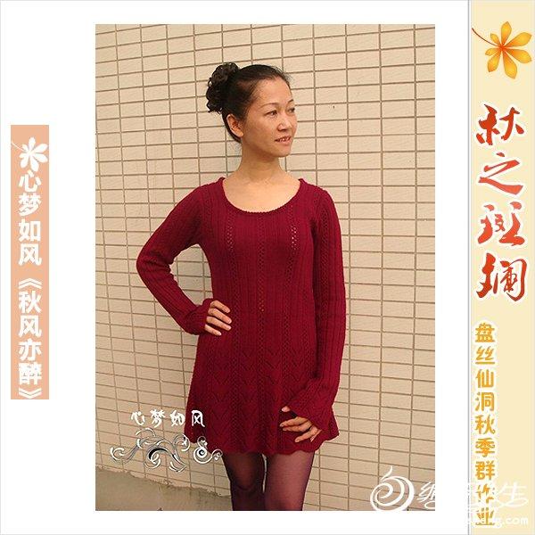 红-新梦-秋风亦醉2.jpg