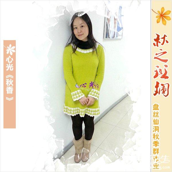 绿-心光-秋香2.jpg