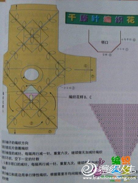 毛衣8图解5.jpg