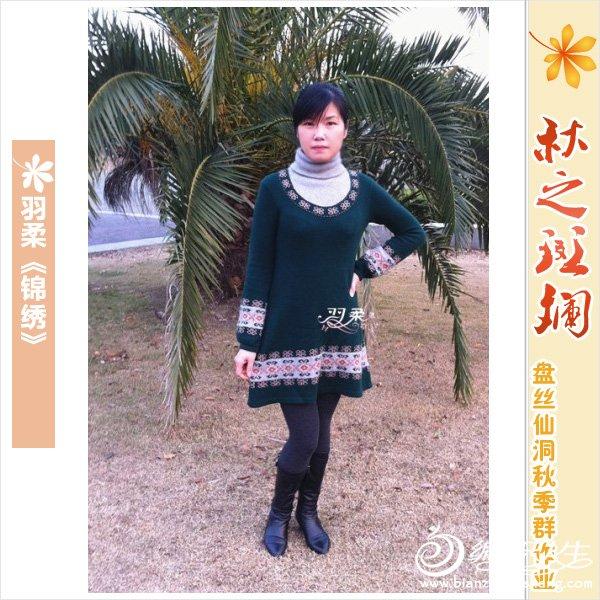绿-羽柔-锦绣2.jpg